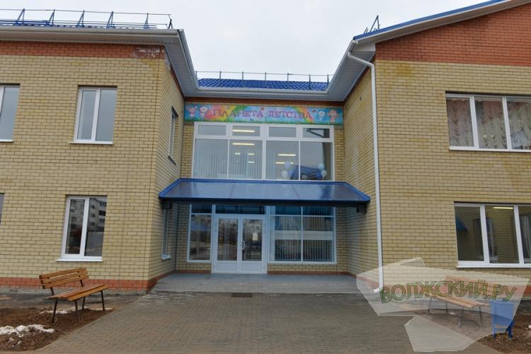 В Волжском открылся долгожданный детский сад в 37 микрорайоне