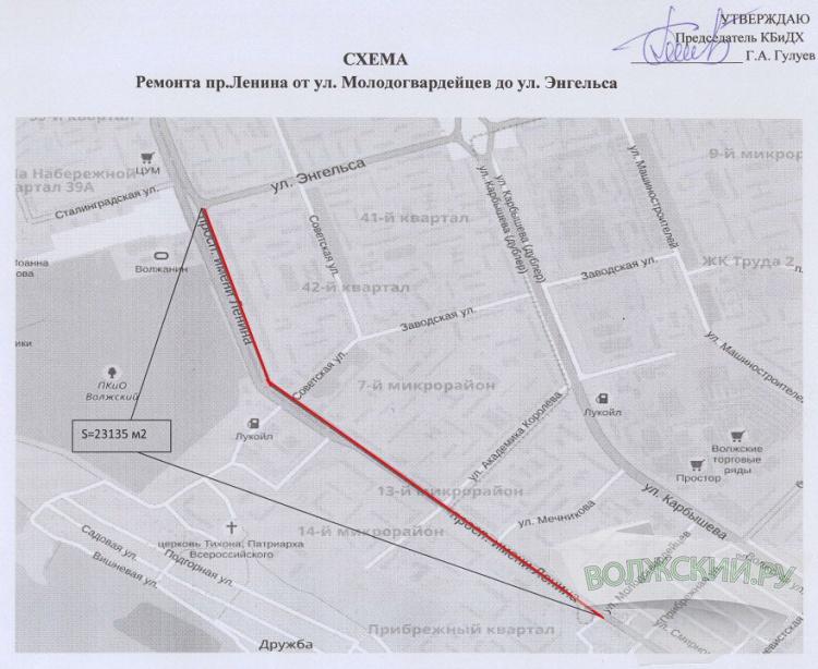 В Волжском отремонтируют проспект Ленина
