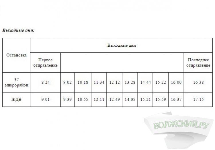 В Волжском по маршруту № 24 будет ездить больше автобусов