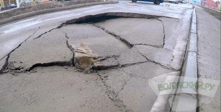 В Волжском провалилась внутриквартальная дорога