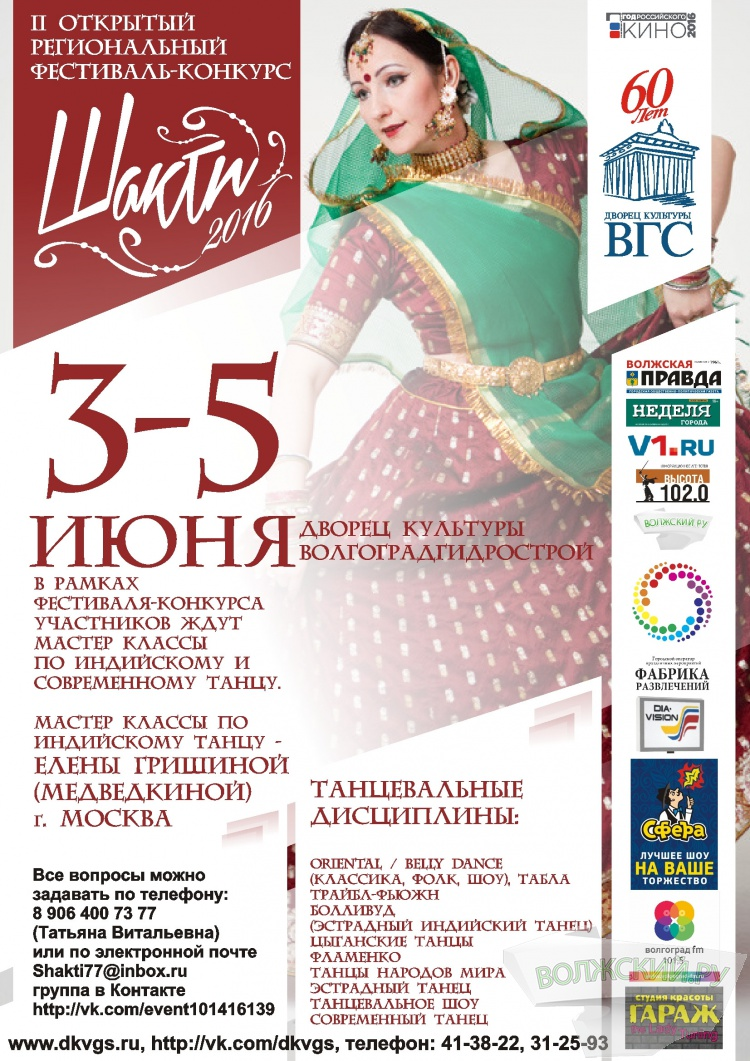 В Волжском пройдет региональный танцевальный фестиваль