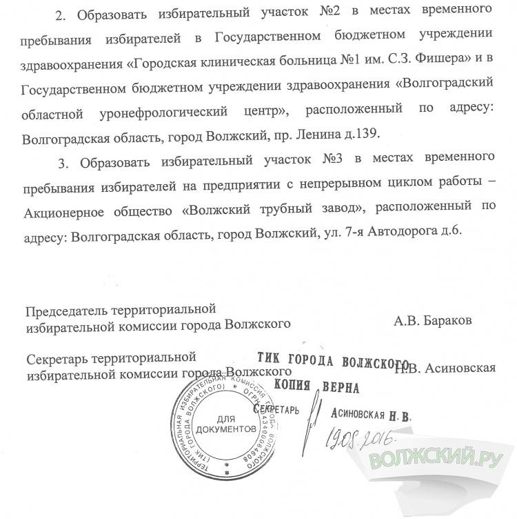 В Волжском создали 3 дополнительных участка для выборов