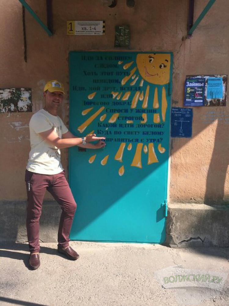 В Волжском украшают двери подъездов