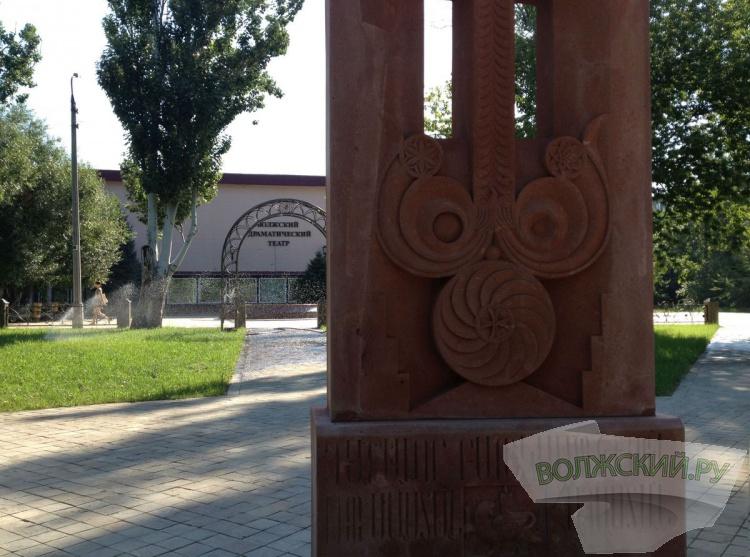 В Волжском установили армянский Хачкар