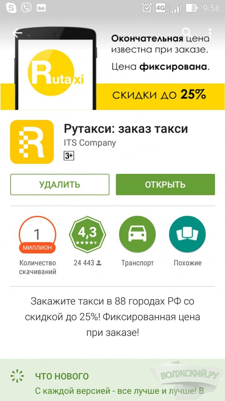 �������� ���������� ������ � 25% ��� ������ ����� ����� ��������� ���������� �Rutaxi�