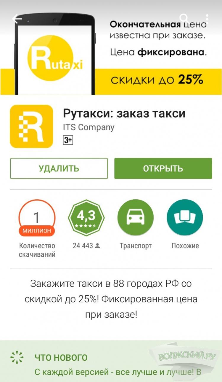 Волжанам предложили скидку в 25% при заказе такси через мобильное приложение «Rutaxi»