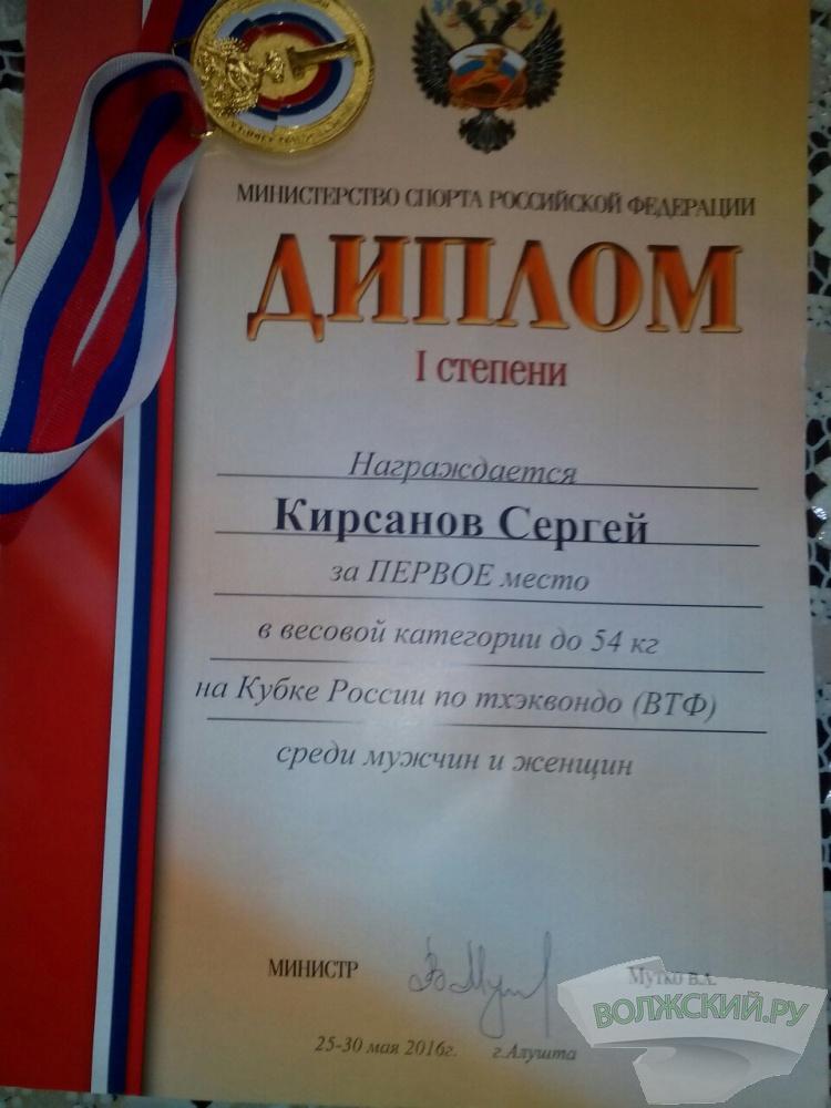 Волжанин стал завоевал Кубок России по тхэквондо