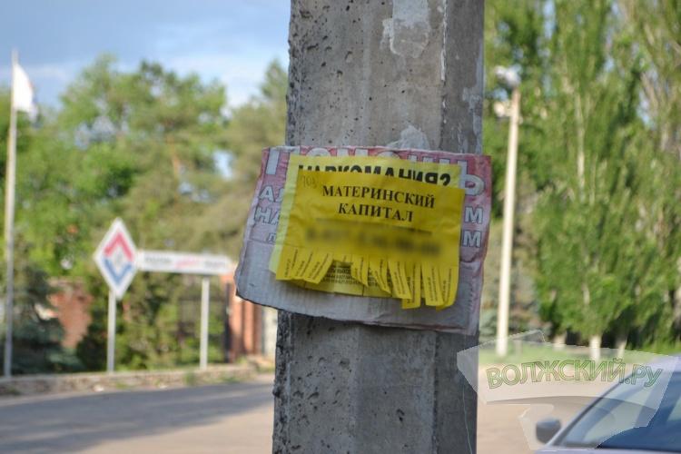 Волжские чиновники не могут решить проблему незаконной расклейки