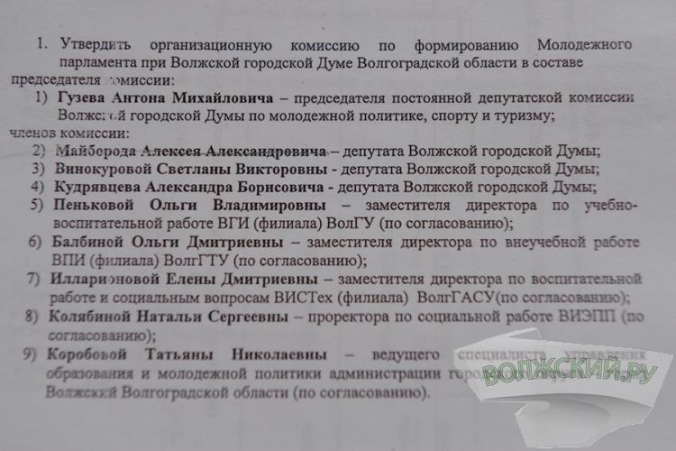 Волжские депутаты поставили спорткомитету «4+»