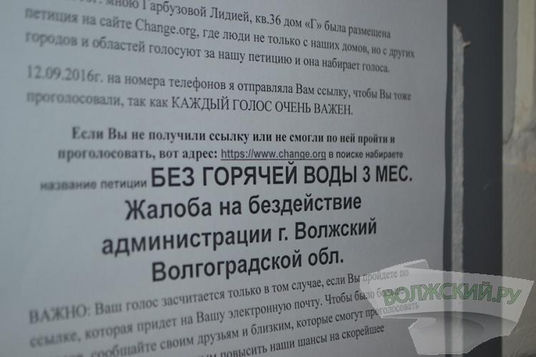 Волжские новостройки жители 3-й месяц остаются без горячей воды