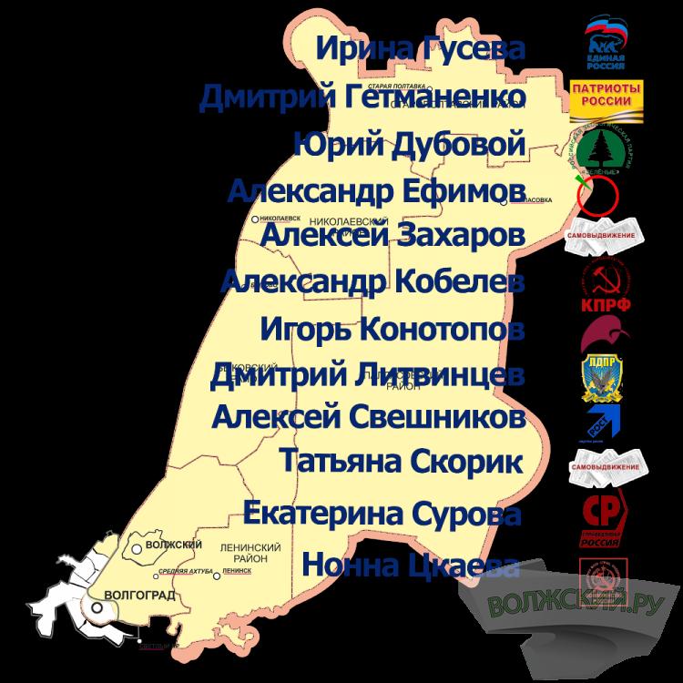 За кресла депутатов Госдумы поборются 18 партий