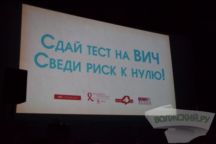 Волжский присоединился ко Всемирному Дню борьбы со СПИДом