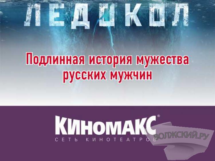 Кино недля девушек: в столице России состоялась премьера фильма «Ледокол»