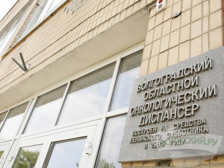 Главный врач Волжского онкодиспансера ушла наповышение вВолгоград
