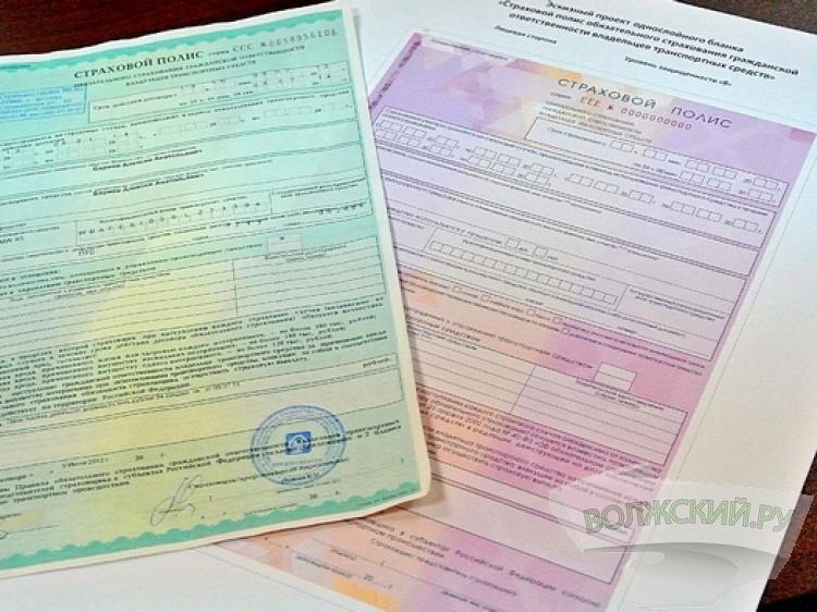Волжанин получил страховку заДТП почужим документам