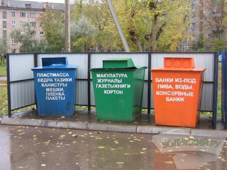 Волжский контейнер для сбора макулатуры пункты приема макулатуры петербург