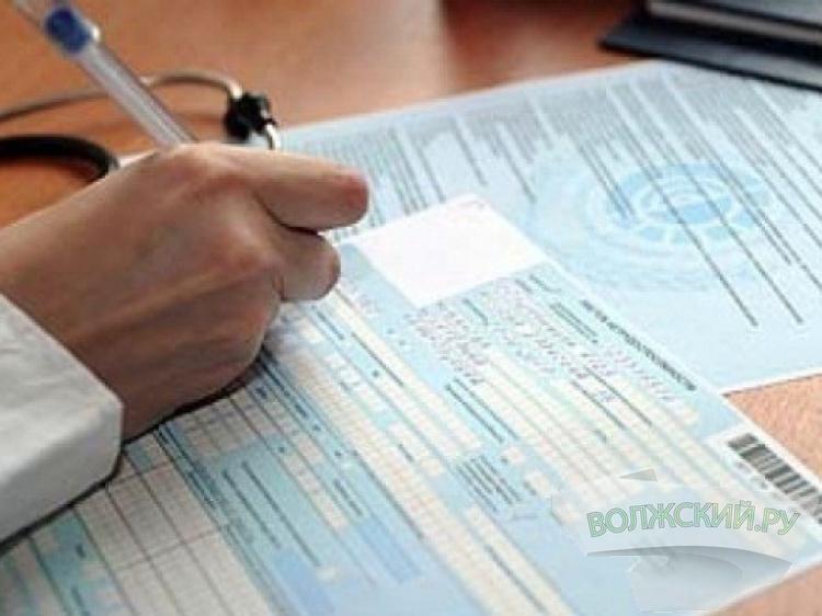 Волжский больничный лист Медицинская справка для работы на высоте Улица Шумилова