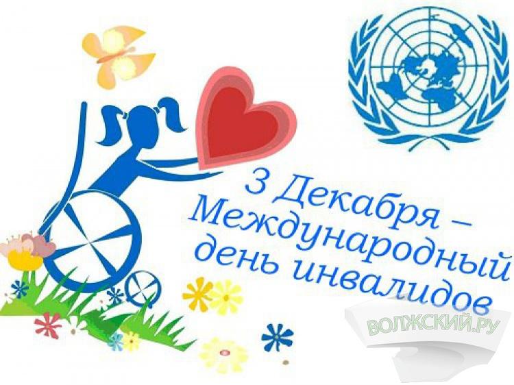 http://www.volzsky.ru/img/2016/volzsky.ru-v-volzhskom-den-invalida-otmetyat-prazdnichnymi-kontsertami-i-konsultatsiyami.jpg