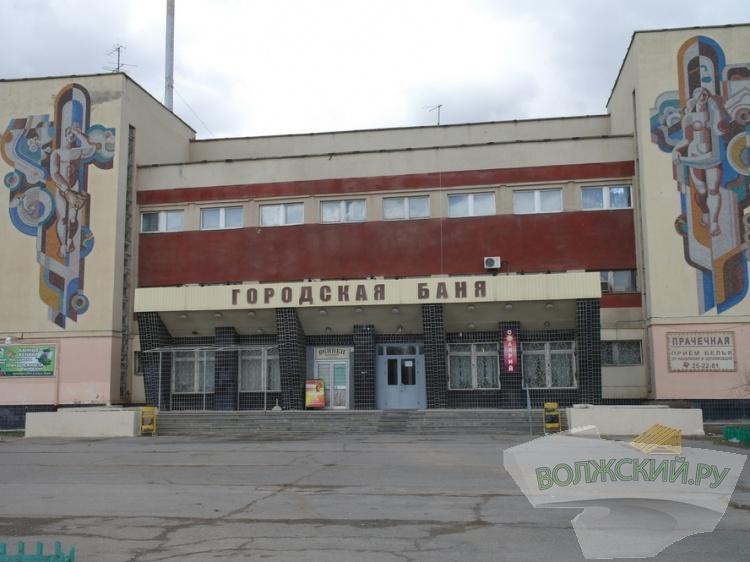Городскую баню Волжского отдали в концессию