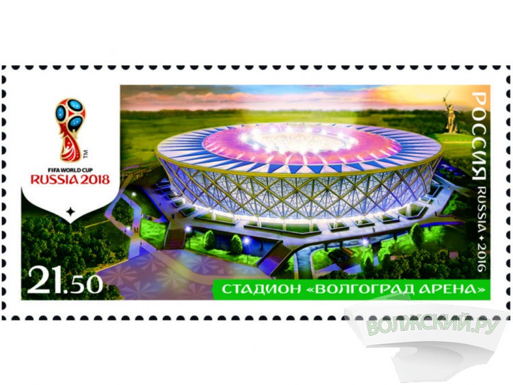 «Почта России» начинает реализацию марок сизображением Центрального стадиона