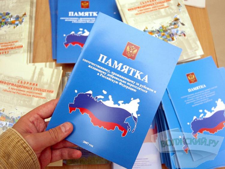 Волгоградская область получит дополнительные средства напереселение сограждан