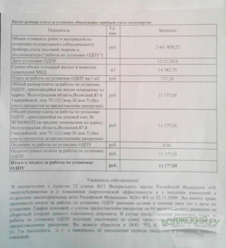 «Волжские тепловые сети» рассказали, почему волжане по-разному заплатят за ОДПУ