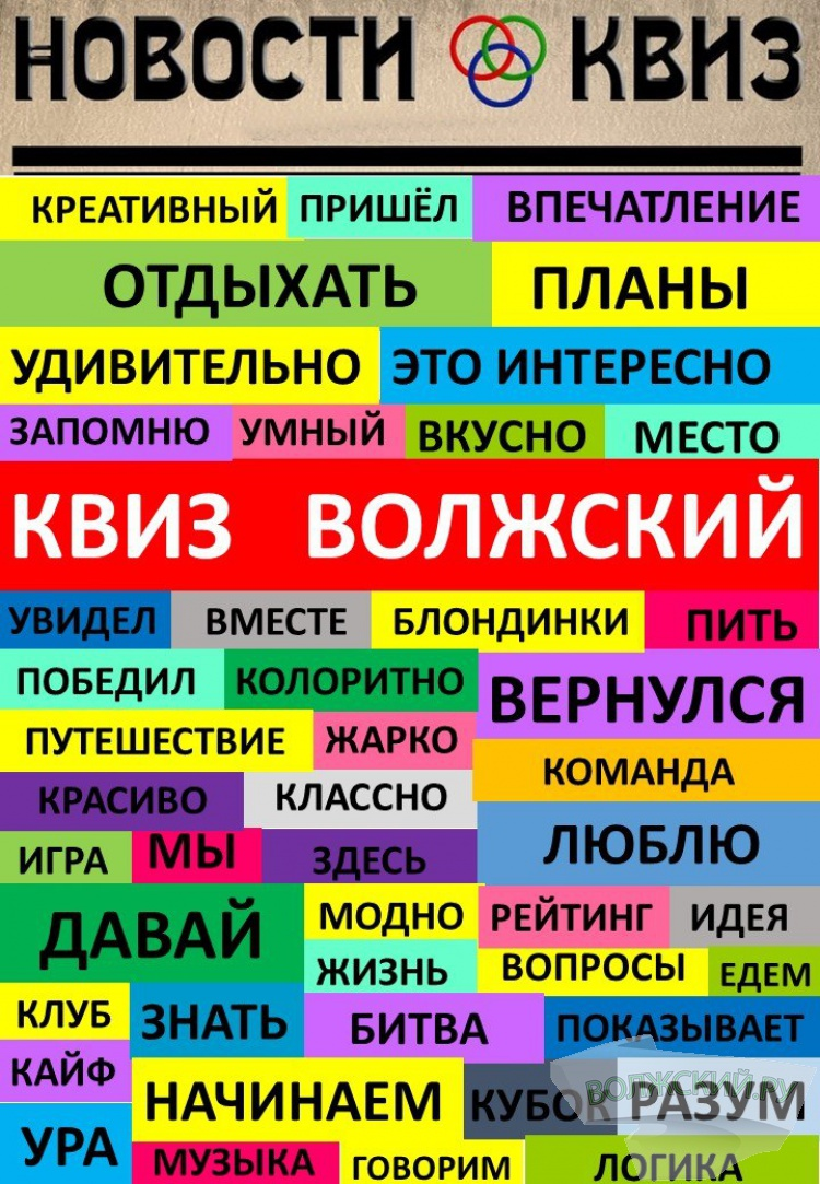 «Bahnhof» открывает новый сезон игр в КВИЗ в Волжском!