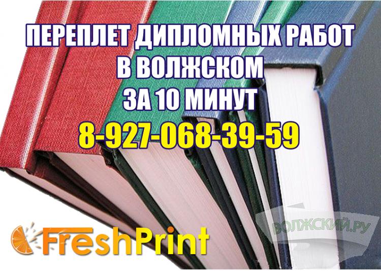 Где заказать переплет диплома и печать чертежей А1?