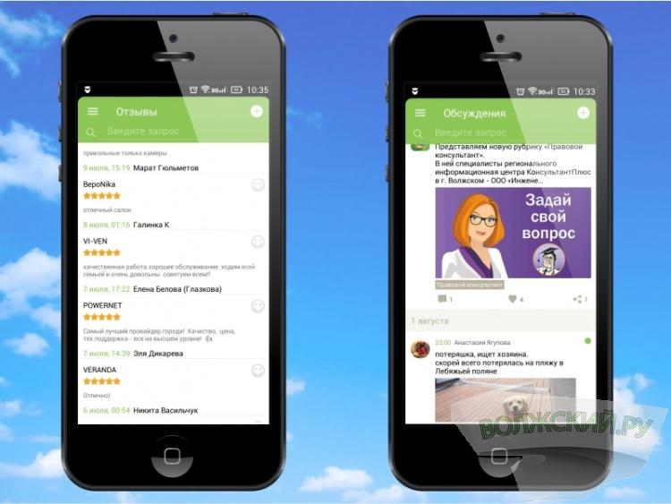 Город в кармане: первое мобильное приложение «Мой Волжский»