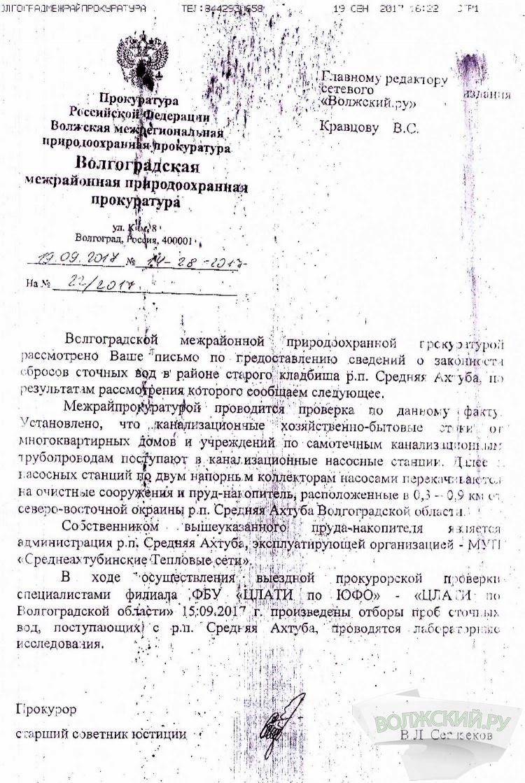 Красную химическую жидкость в Средней Ахтубе сбрасывает МУП «Среднеахтубинские Тепловые сети»