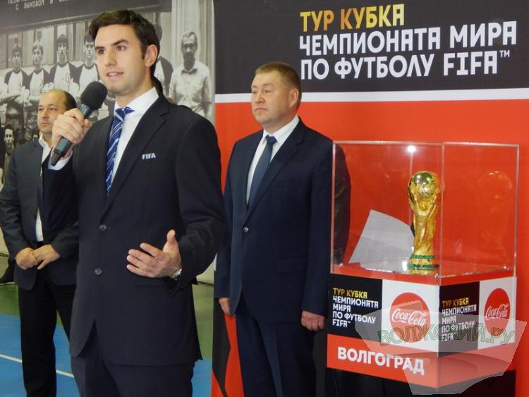 Волжане «поприветствовали» Кубок FIFA-2018