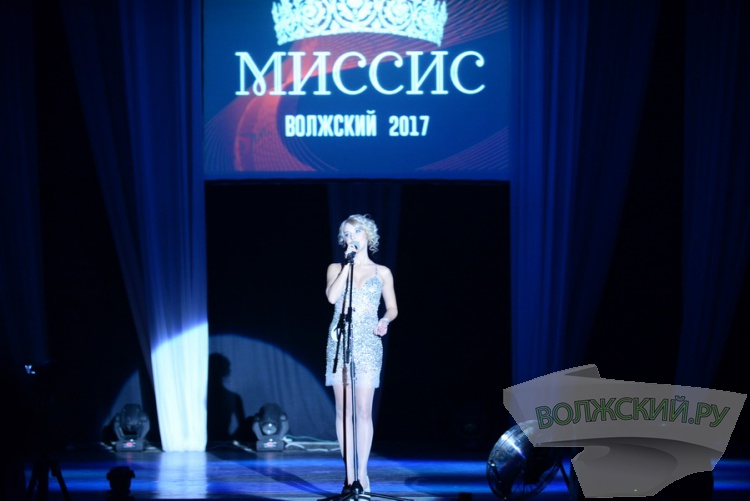 «Миссис Волжский-2017 стала Ляна Орлова. Большой фотоотчет