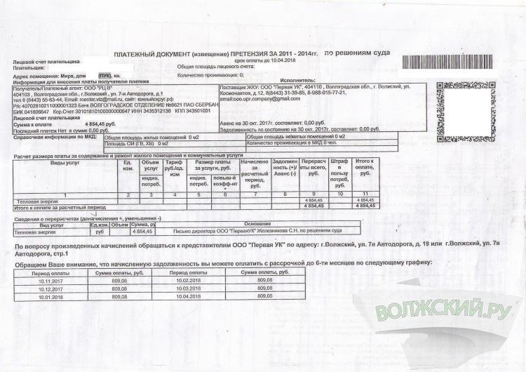 Власти призывают волжан не оплачивать незаконные квитанции