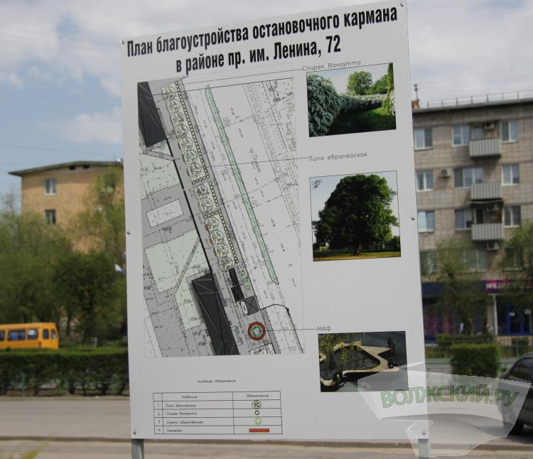 В Волжском благоустраивают конечную остановку 114 маршрута