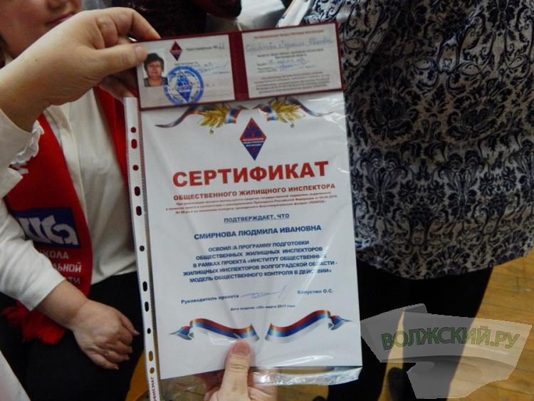 В школе социальной активности – новый выпуск инспекторов ЖКХ