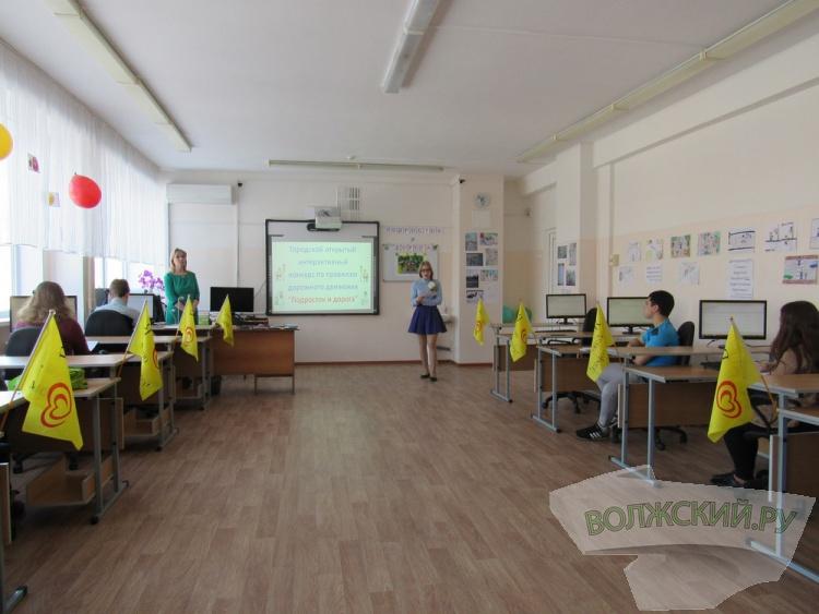 В Волжском определили лучших знатоков ПДД среди школьников