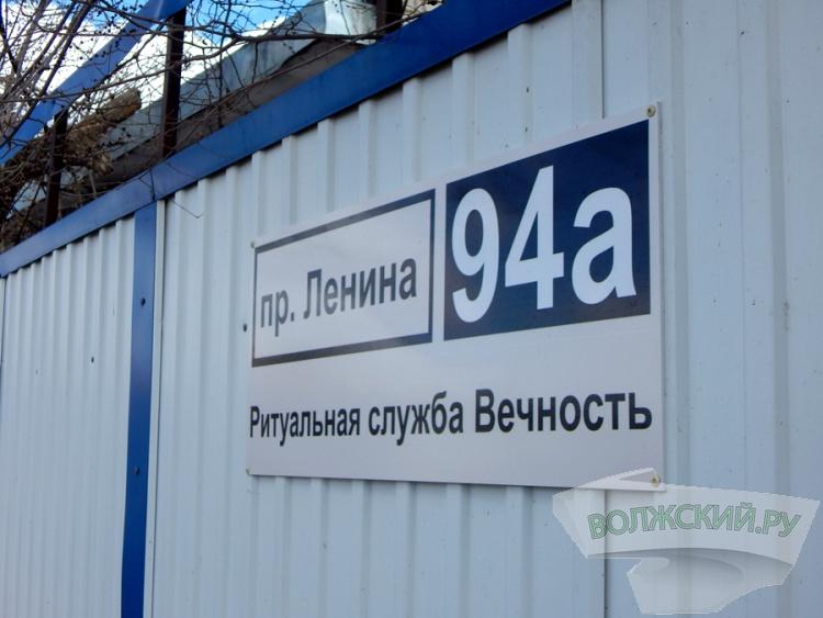 В Волжском появилось первое останкохранилище