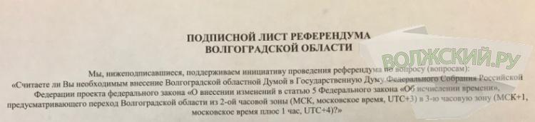 В Волжском продолжат сбор подписей в поддержку «часового» референдума