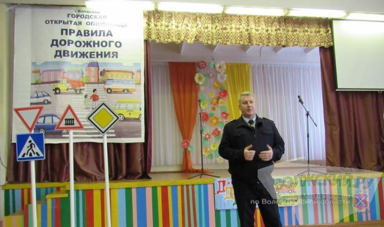В Волжском прошла олимпиада по ПДД для школьников
