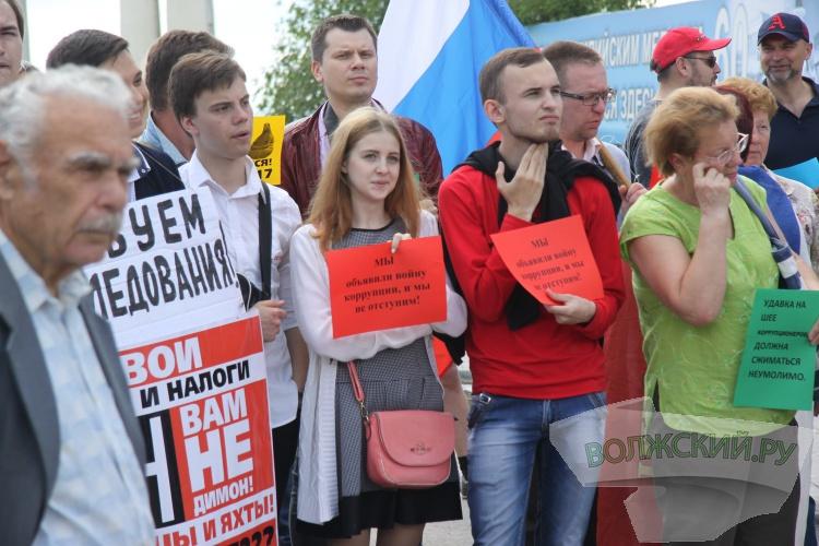 В Волжском прошёл антикоррупционный митинг