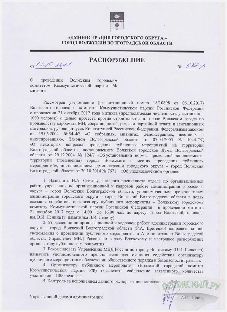 В Волжском пройдет митинг против расширения производства карбамата