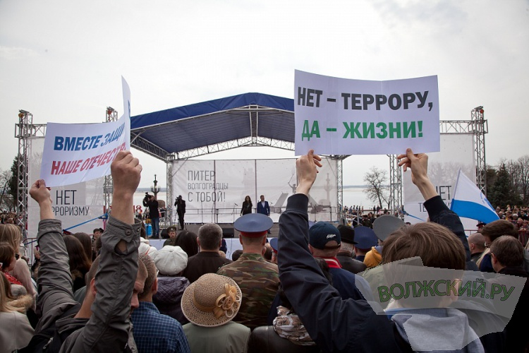 Волгоградцы вышли на митинг против терроризма
