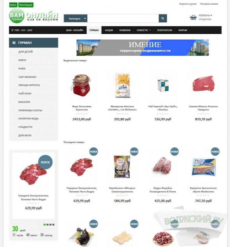 Волжан обслужит первый в регионе интернет-магазин «ВАМ-онлайн»