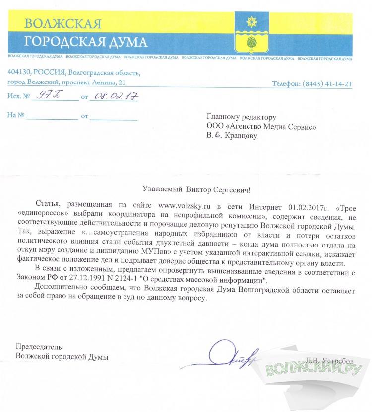 Волжская городская Дума собирается судиться с «<b>Волжский.ру</b>»