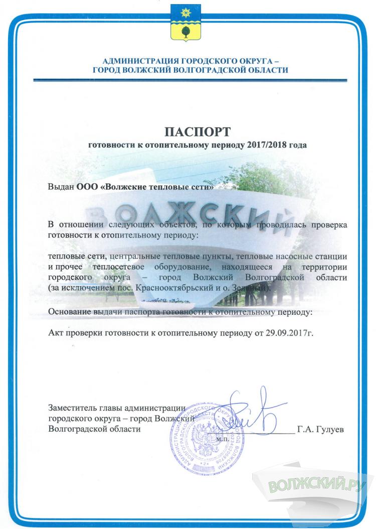 «Волжские тепловые сети» получили паспорт готовности