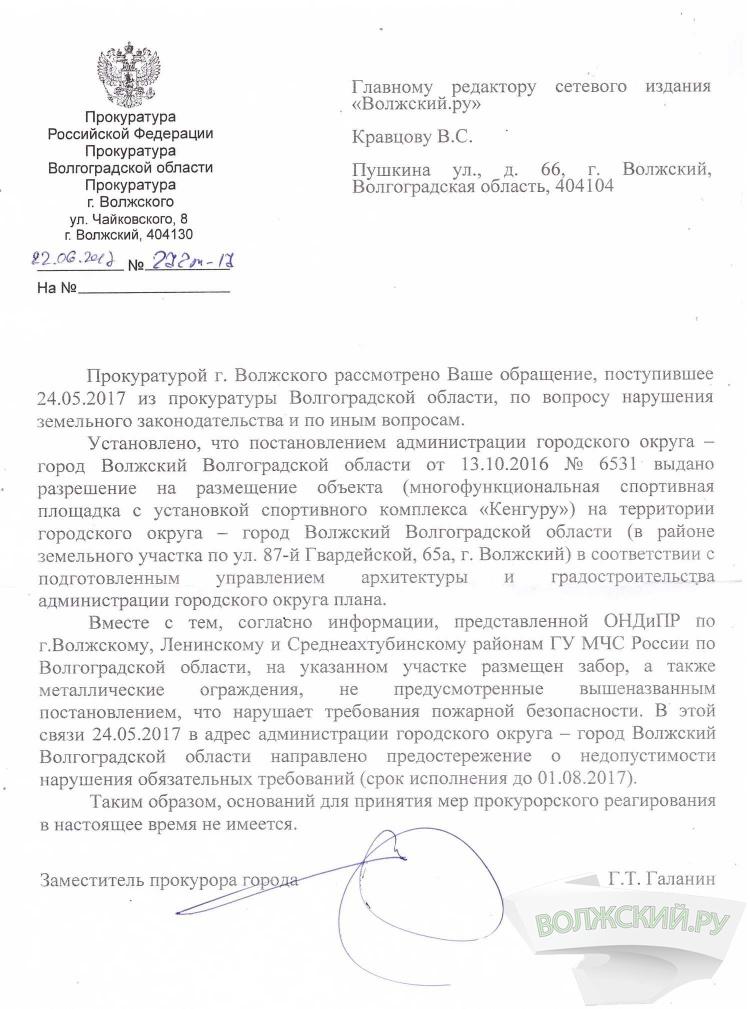 <b>Волжский.ру</b> добился сноса незаконного забора около «Талисмана»