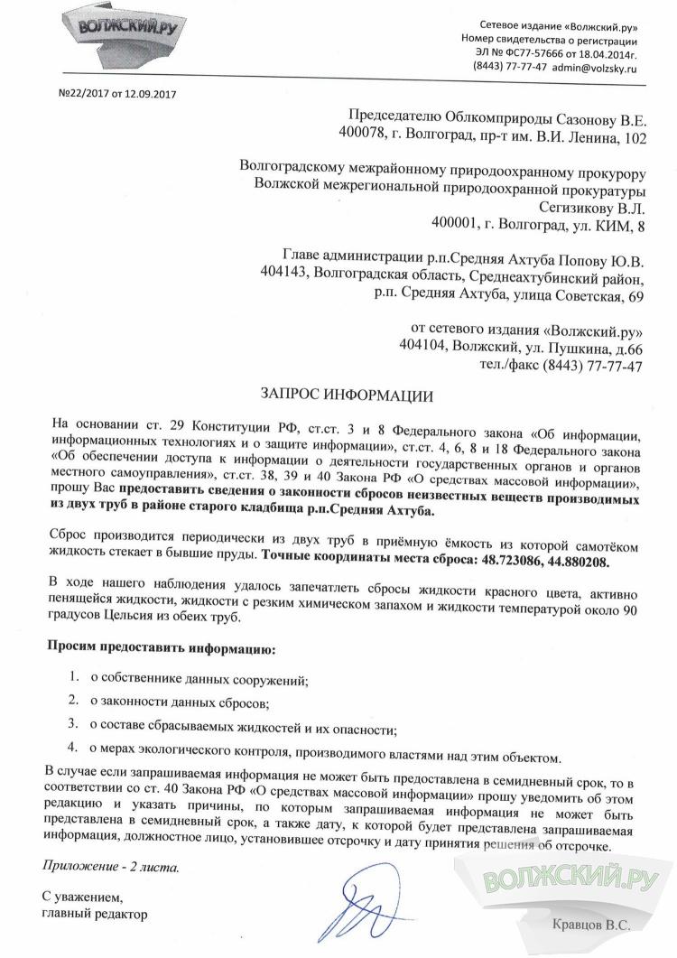 <b>Волжский.ру</b> дождался ответа Облкомприроды про стоки в Средней Ахтубе