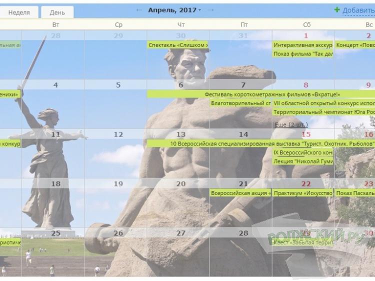 ВВолгоградской области создан онлайн-календарь событий