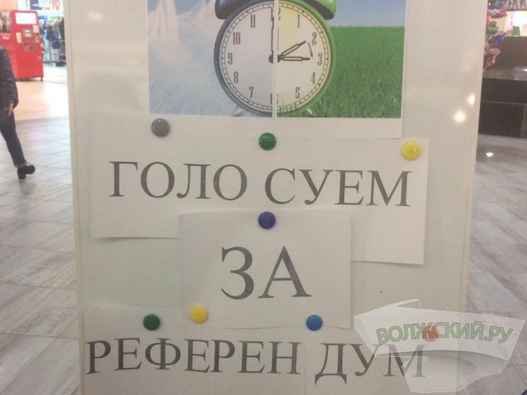 ВВолжском соберут подписи нареферендум опереводе времени