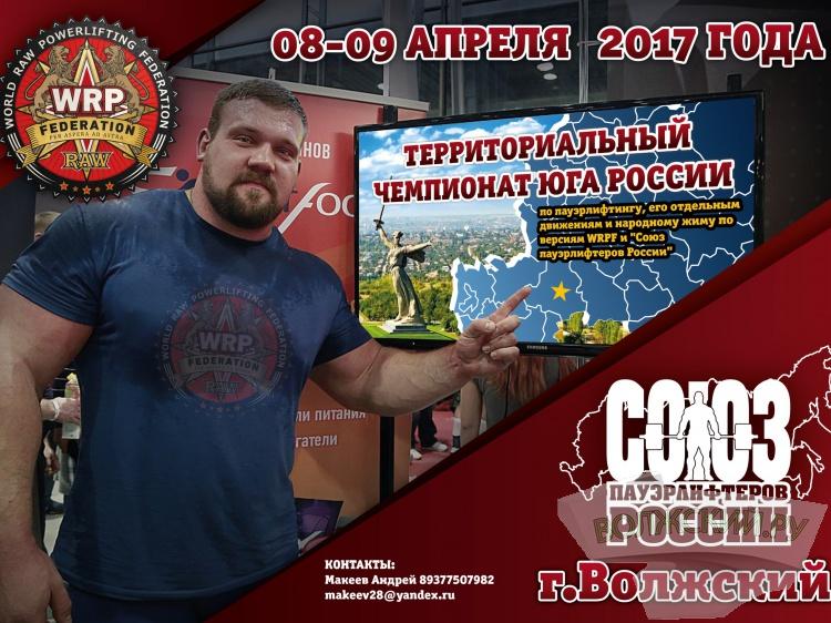 Новгородка Анна Елизарова впервый раз стала призёркой главенства страны попаэрлифтингу вэкипировке